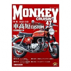 Monkey Cruisin N°47