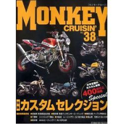 Monkey Cruisin Vol. 38